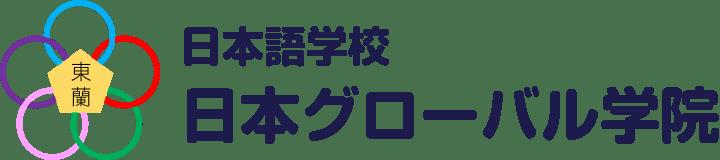 日本語学校 日本グローバル学院